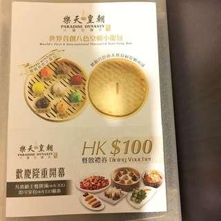 樂天皇朝小籠包傳奇$100餐飲優惠禮券