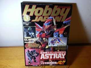 Hobby Japan 2004年 3月刊