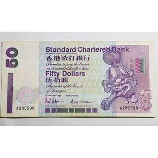 A版 1993年 香港 渣打銀行 50元 值得收藏