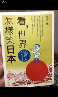 看,世界怎樣笑日本 (早 坂隆著)