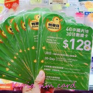 中國移動30天上網卡