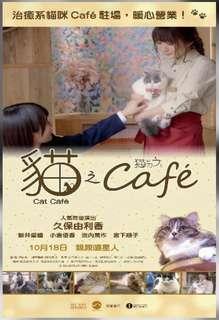 貓之cafe換票證兩張