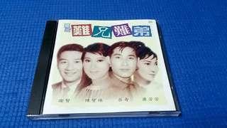 謝賢 陳寶珠 呂奇 蕭芳芳 難兄難弟   CD  97年  IFPI 正版碟