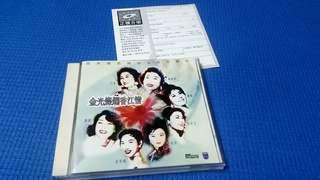 經典懷舊國語金曲珍藏集 金光燦爛香江情   CD  97年  IFPI 正版碟