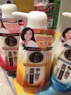 日本防脫髮洗頭水50惠(鎖色)一支$90元 Shampoo