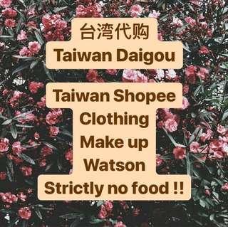 Taiwan Daigou / 台湾代购