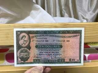 1959年頭版匯豐10