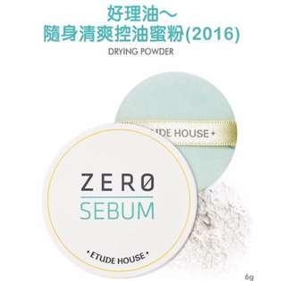 🚚 Etude House好理油~隨身清爽控油蜜粉 ZERO SEBUM DRYING POWDER(全新)