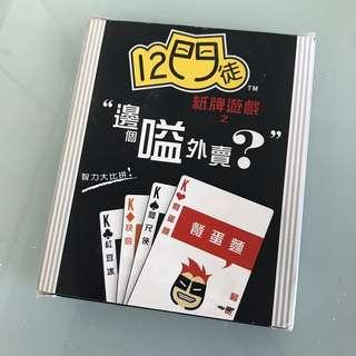 《12門徒之邊個嗌外賣?》紙牌遊戲