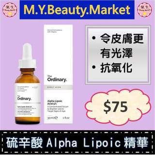 包郵 Alpha Lipoic acid