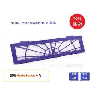 【Chu Mai】Neato掃地機濾網 Botvac系列通用濾網 D系列濾網D70 D75 D80 D85 (副廠)