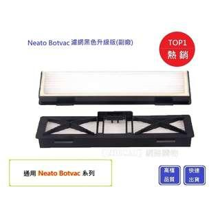 【Chu Mai】Neato掃地機黑色升級版濾網 Botvac通用濾網 D系列濾網D70 D75 D80 D85(副廠)