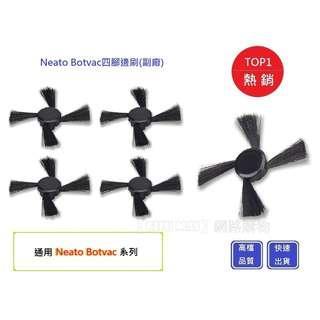 【Chu Mai】Neato掃地機邊刷 Botvac系列通用邊刷 四腳邊刷D70 D75 D80 D85 D3D5(副廠