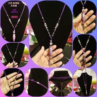 天然 紫瑪瑙 天珠鏈