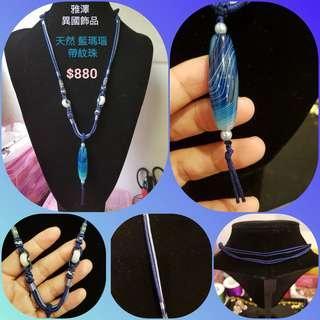 天然 藍瑪瑙 帶紋 天珠鏈