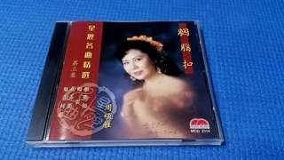 周頌雅  星腔名曲精選 第三集  胭脂扣   CD  IFPI 正版碟