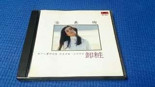 台灣版  金素梅  御粧  CD 90 年  舊版
