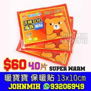 保暖包 暖寶寶暖貼 暖包 暖身貼 $60@40片防寒神器 腰腹發熱