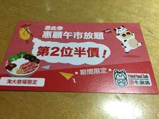 包郵 Mou Mou Club 牛涮鍋 午市 半價 優惠券