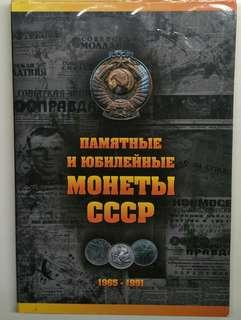 USSR commemorative coins full collection
