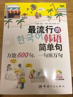 最流行韓語簡單句 (附CD)