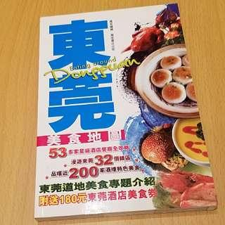 📚東莞旅遊書📚Dongguan Travel Guide📚