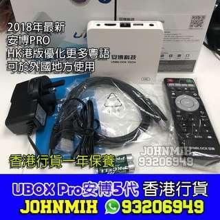 (香港行貨保養) 安博PRO 安博5代 安博盒子 UBOX UPRO TV BOX 4K超高清 升級版 H.265 直播 重播 Android 7.0 16GB ROM Bluetooth WiFi