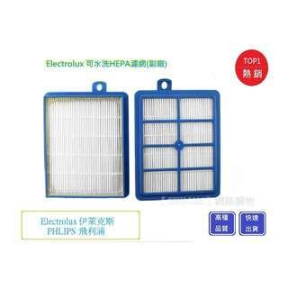 Electrolux伊萊克斯可水洗濾網【Chu Mai】z3347HEPA可水洗濾網 飛利浦HEPA濾網 Z8871副廠