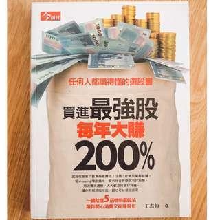 🚚 買進最強股每年大賺200%