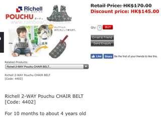 👶🏼 Richell for baby 2 way Pouchu Safety chair seat belt 兩用安全 防走失帶 便利椅帶