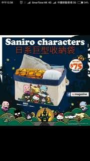 U magazine Sanrio 巨型收納袋