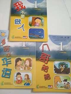 3@$5! EPB MOE Chinese Supplementary  Readers (P1/P2)
