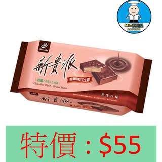 [MIT餅乾屋] 宏亞 77 新貴派 花生 巧克力 9入 144g
