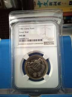 MS66NGC評级1981年長城幣一元壹圓1元