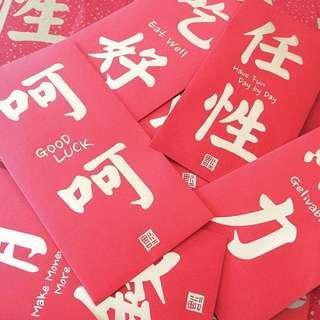 🚚 六入。創意文字新年燙金紅包利是封結婚禮金袋百元千元紅包袋 預購