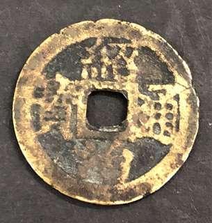 c152 Vietnam Ancient Coin Shaosheng Tongbao 安南(越南)古钱 绍治通宝