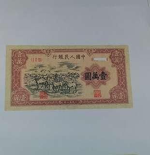 第一套人民幣  牧馬圖  一萬元紙幣