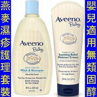 Aveeno Moisturizing Set 燕麥濕疹套裝Baby Wash shampoo + Moisturizing Cream 沐浴露 + 舒緩護膚霜