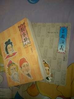 杨家将,三国演义