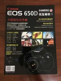 🚚 CANON EOS 650D完全解析