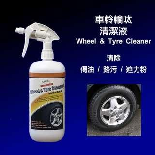 車軨輪胎清潔液 Wheel and Tyre Cleaner