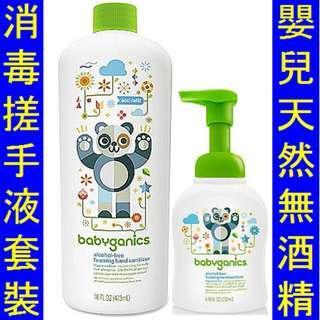 Babyganics Foaming Hand Sanitizer Set 無酒精消毒潔手液套裝 2支 (250ml 泵裝 + 473ml補充裝)