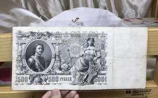 1912年罕有俄國末代沙皇大幅盧比紙有沙皇水印