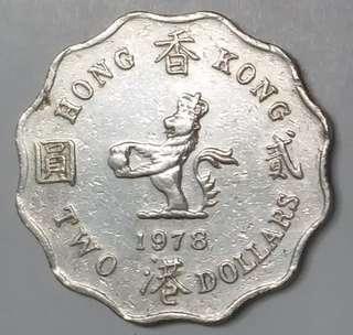1978年香港貳圓硬幣
