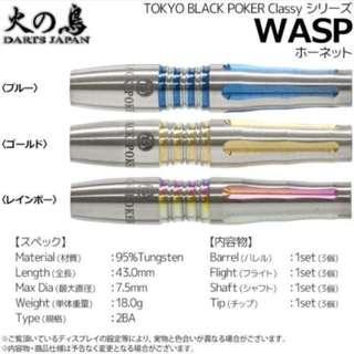 Hinotori Darts Japan Tokyo Black Poker Classy Series Wasp 2BA