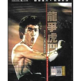 Hong Kong Movie DVD Bruce Lee Enter The Dragon 龍爭虎鬥