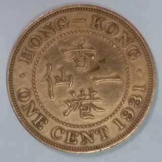 📣1931年香港一仙硬幣📣