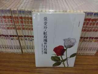 張愛玲著 紅玫瑰與白玫瑰 皇冠叢書出版