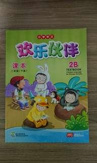 Primary 2 Chinese Textbook 欢乐伙伴