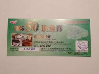 $50 現金券 中港通 (只限將軍澳中心出發)